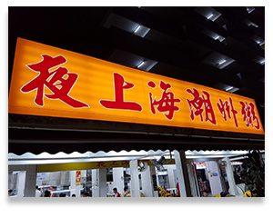 signage singapore